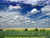 Наша Небесная Страна 150 Благословенных Псалмов