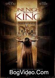 Ночь с царём (Одна ночь с королем)