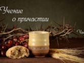 Cергей Витюков — Учение о причастии