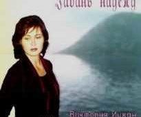 Виктория Ицкан. Альбом Гавань надежд 2004 г.