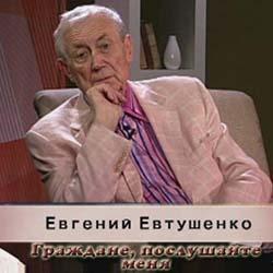 Евгений Евтушенко — Граждане, послушайте меня