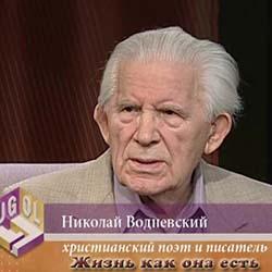 Николай Водневский — Жизнь, как она есть