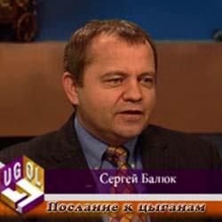 Сергей Балюк — Послание к цыганам