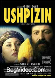 Ушпизин (Гости) / Ushpizin