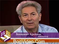 Вениамин Крейман — Судьба моя навек с Тобой
