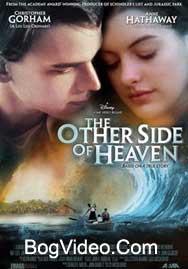 Глаз бури / The Other Side of Heaven