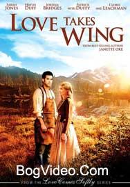Любовь приходит тихо 7 (У любви есть крылья) (2009)