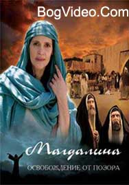 Магдалина: Освобождение от позора