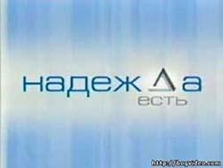 Надежда есть (2003-1)