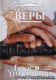 Библия 1 - Брюс Уилкинсон