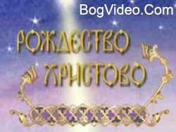 Рождество Христово (мульт)