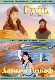 Animation The Bible — Руфь