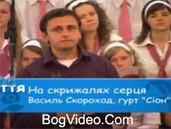 Василий Скороход. На скрижалях сердца