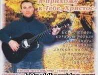 Александр Черпаков. Альбом «Я прихожу к тебе Христос»