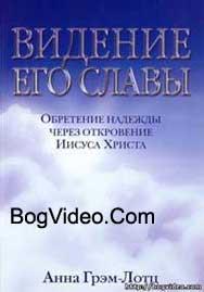Практикум - Анна Грэм-Лотц