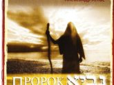 Александр Атлас. Альбом Пророк