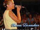 Оксана Беленькая. Альбом Нас спасает Бог 2007 г.