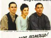 Берники. Альбом Бог моя помощь 2001 г
