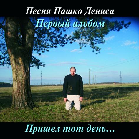 Денис Пашко. Альбом mp3 Пришел тот день. 2009 год