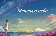 Едем. Альбом Мечты о небе 2002 г