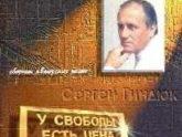 Сергей Гиндюк. Альбом У свободы есть цена 2001 г.