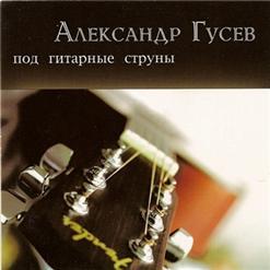 Александр Гусев. Альбом Под, гитарные струны