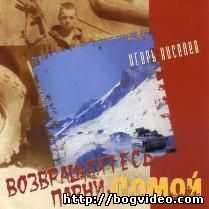 Игорь Кисилев. Альбом «Возвращайтесь парни домой» 2006 г.