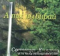 Светлана Князева. Альбом А ты выбирай. 2000 год