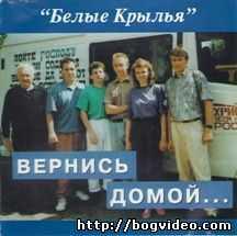 Белые Крылья. Альбом Вернись домой 1996 г