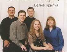 Белые Крылья. Альбом Великий наш Творец 2000 г.