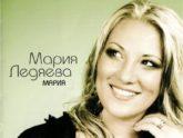 Мария Ледяева. Альбом Мария 2008 г.