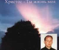Александр Ленц. Альбом Христос Ты жизнь моя