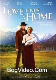 Любовь приходит тихо 8 (Любовь находит дом) / Love Finds a Home