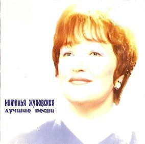 Наталья Жуковская. Альбом: Лучшие песни. 2000