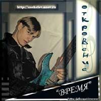 Николай Соколов. Альбом Время