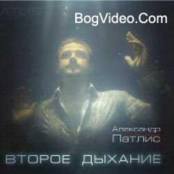 Александр Патлис — Второе дыхание