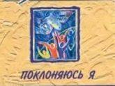 Селах. Альбом Поклоняюсь, Я 1998 г.