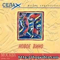 Селах. Альбом Новое вино 2001 г.