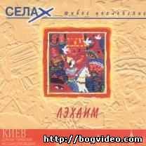 Селах. Альбом Лэхаим 2001 г