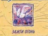 Селах. Альбом Зажги огонь 1998 г.