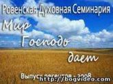 Ровенская семинария. Альбом Мир Господь дает 2008 г.