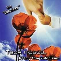 Спасіння. Альбом Твоя любов 2009 г.