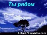 Вадим Ятковский. Альбом «Ты рядом» 2007 г.