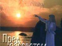 Валентина Прокопенко. Альбом Пред Рассветом. 1999
