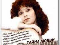 Валентина Прокопенко. Альбом Тайна любви. 2004