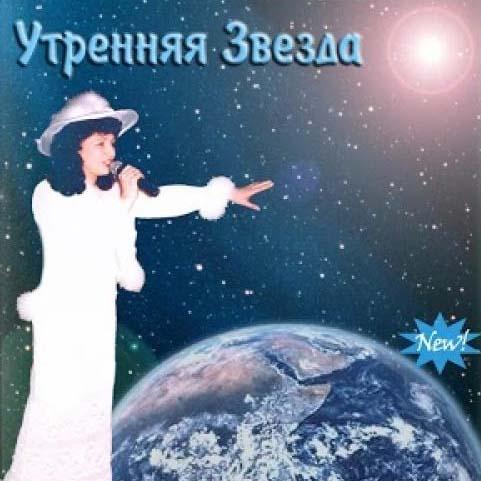 Валентина Прокопенко. Альбом Утренняя звезда