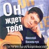 Николай Васильчук. Альбом Он ждет тебя 2005 г.