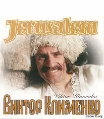 Виктор Клименко. Альбом Jerusalem. 1996 год