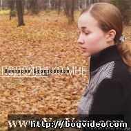 Виктория Березовская. Альбом «Подойди ко мне» 2005 г.