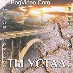 Белла Березина — Ты устал. 2002 г